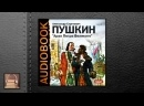 Пушкин Александр Сергеевич Арап Петра Великого АУДИОКНИГИ ОНЛАЙН Слушать