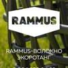Экоротанг RAMMUS-волокно