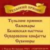 Магазин Тульский Пряник Самовары Сувениры