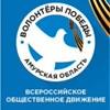 Волонтёры Победы. Амурская область
