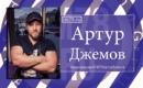 Фотоальбом Артура Вакатова