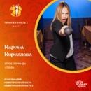 Фотоальбом Карины Расчёскиной