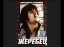 Итальянский жеребец 1970 трейлер,перевод Вячеслав Котов