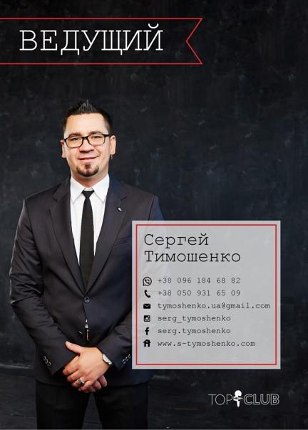 Сергей Тимошенко, Харьков, Украина