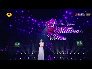 Полина Гагарина участница китайского телешоу - A Million Voices (LIVE 2019 HD)