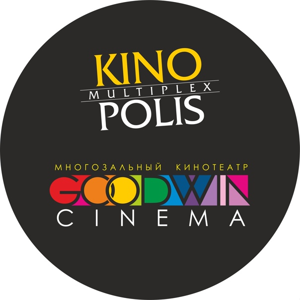 Goodwin Cinema | Kinopolis | Томск | группа