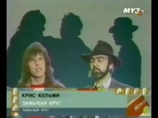 Замыкая круг. 1987 г