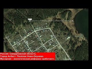 Посёлок Ново-Окунево несанкционированная свалка. Мусорная - экологическая реформа «работает».