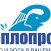 ТеплоПроф
