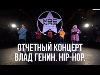 ВЛАД ГЕНИН // HIP-HOP // ОТЧЁТНЫЙ КОНЦЕРТ