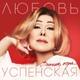 Любовь Успенская feat. Табор возвращается - Цыганская