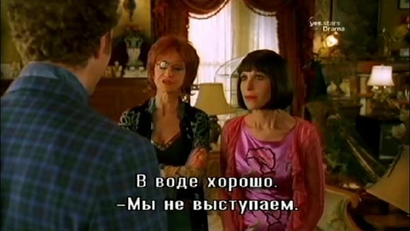 Pushing Daisies Мертвые до востребования Season 02 Episode 13 Русские субтитры