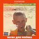 DORRON - Песня для ребёнка