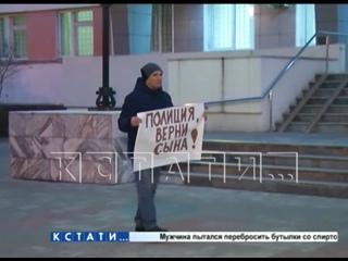 Искать украденного ребенка житель Кстова заставляет полицию с помощью пикета