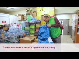 Приём посылок с РЦ и закладывание в постоматы (Подслушано в X5 Retail Group | Сотрудники)