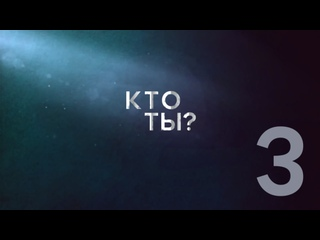 [FSG 54RFL] [Е03] Who Are You (Кто ты) [рус.саб]