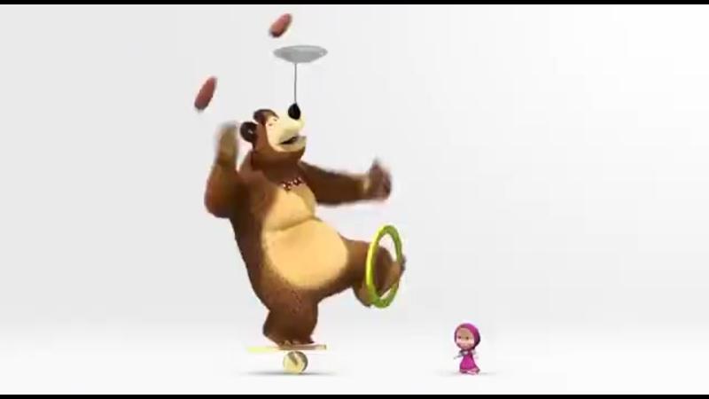 Маша и Медведь Баю баюшки баю все танцуют и поют