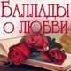 Рада Рай - Территория любви (live)
