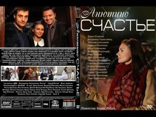 Анютино счастье. HD [Фильм,2013, мелодрама,720p] 1,2,3,4 серия HD из 4 серии