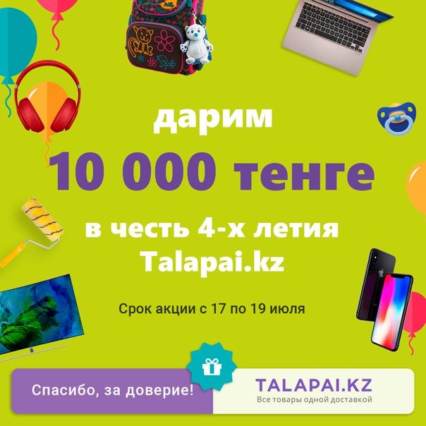 Талапай Интернет Магазин В Алматы
