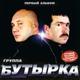 Михаил Борисов и Бутырка - Ветеран( Радио версия)