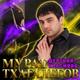 Мурат Тхагалегов - Дерзкая, Красивая | #vqMusic ོ