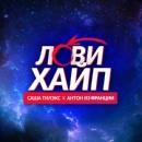 Тилэкс Саша | Москва | 40