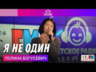 Полина Богусевич - Я не один (LIVE на Детском радио)