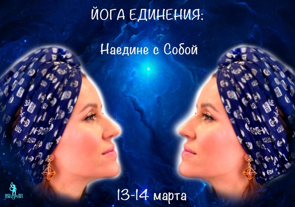 Афиша Екатеринбург 13-14 марта / ЙОГА ЕДИНЕНИЯ: НАЕДИНЕ С СОБОЙ