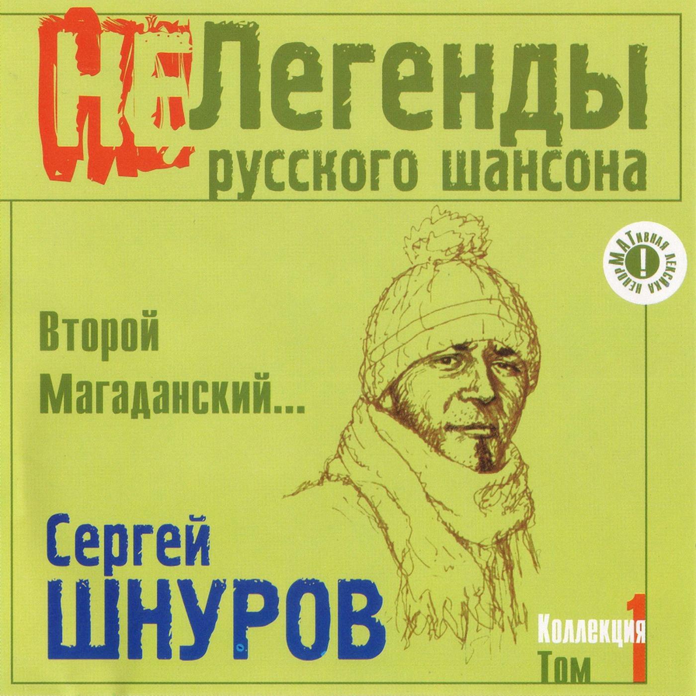 Сергей Шнуров album Второй Магаданский...