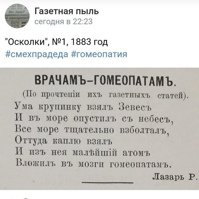 Гомеопатам