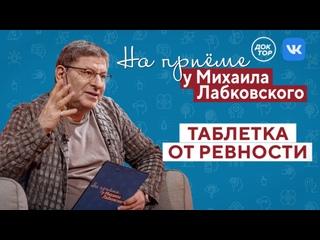 На приёме у Михаила Лабковского: таблетка от ревности