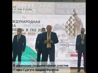 Видео от Администрация Сургута