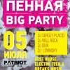 05 ИЮЛЯ (суббота) - BIG ПЕНА PARTY - нк ПАТРИОТ