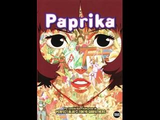 «Паприка/Papurika» 2006 г.