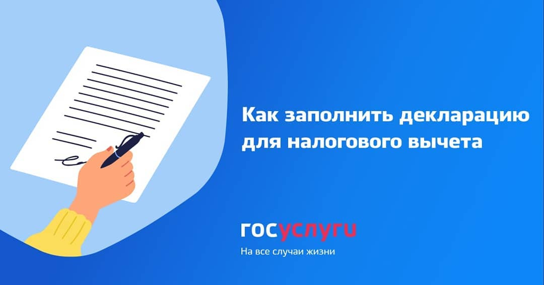 Портал Госуслуг разъясняет, как заполнить декларацию для налогового вычета