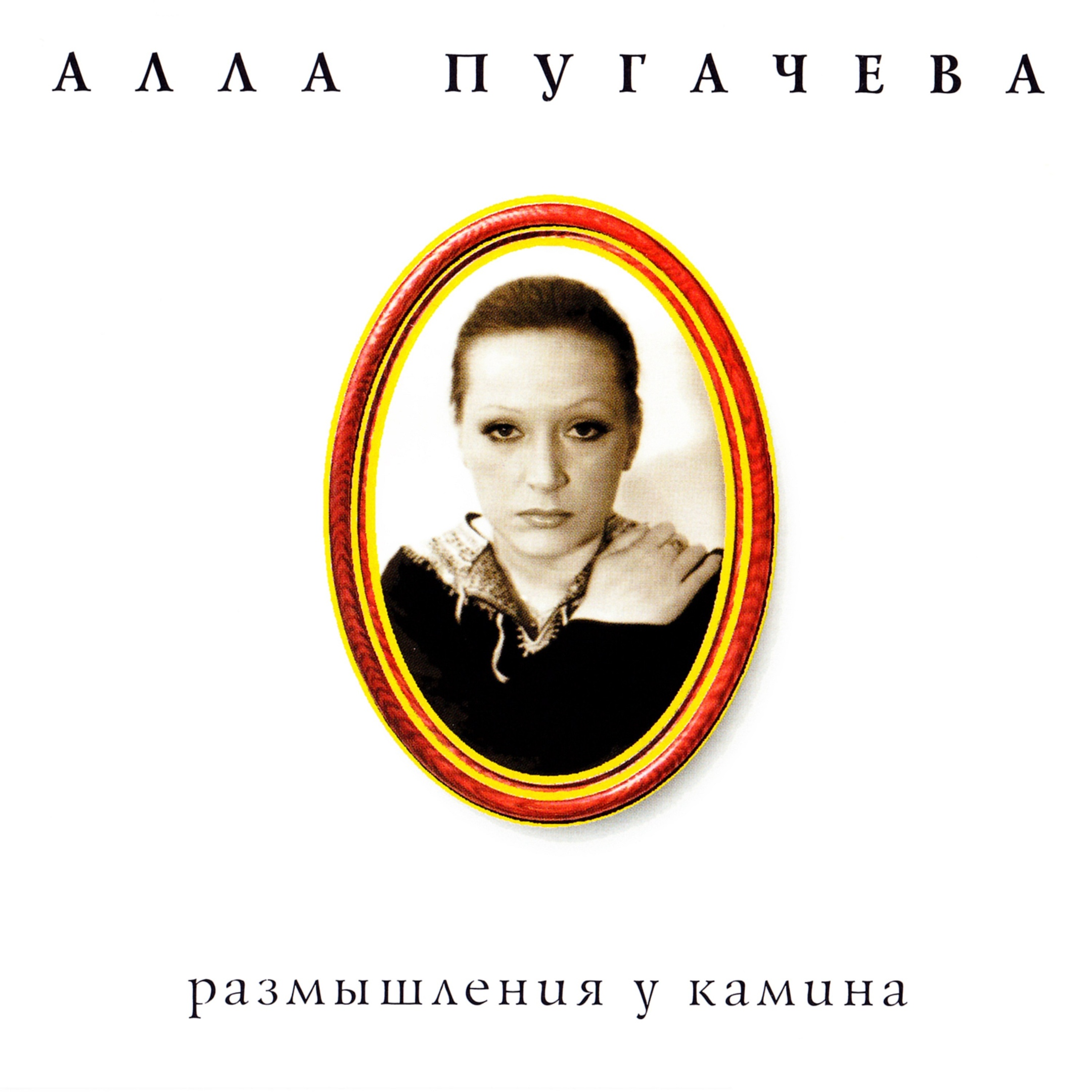 Алла Пугачёва