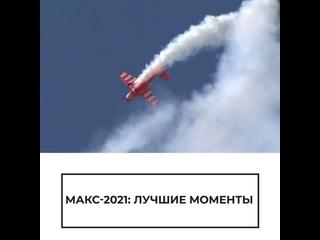 Лучшие моменты МАКС—2021