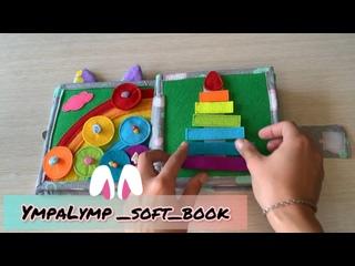 Видео от YmpaLymp Мягкие книжки