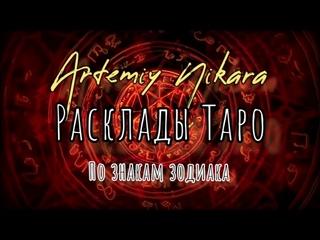 Артемий Никара. Расклады Таро по всем знакам Зодиака на ноябрь 2020