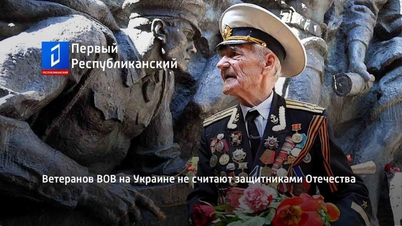 Ветеранов ВОВ на Украине не считают защитниками Отечества