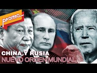 Promo – Detrás De La Razón: China y Rusia: Un nuevo orden mundial