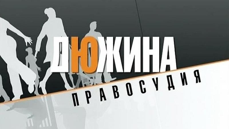 ДЮЖИНА ПРАВОСУДИЯ 2007 серии 9 12