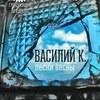 Василий К. | 23.03 | Гарцующий Дредноут