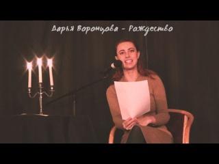 Дарья Воронцова - Рождество (стихи live)