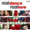 "20 декабря ""Real Dance, Real Love"""