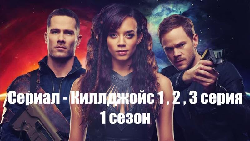 Сериал Киллджойс 1 2 3 серия 1 сезон