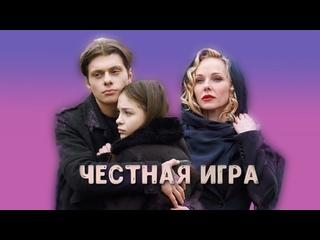 Чecтнaя uгpa / 2 серия из 4  / 2021 / HD