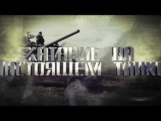 Полигон «Академия-Милитари» / Катание на танке / БТР / Отдых в военном стиле в СПБ и ЛО / 8 (812) 911-16-60