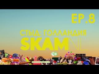 СТЫД: Голландия / SKAM: NL - 1 сезон 8 серия (русские субтитры)